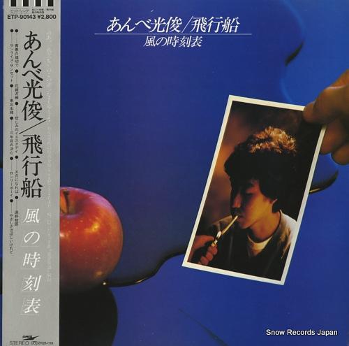 AMBE, MITSUTOSHI hikosen / kaze no jikokuhyo ETP-90143 - front cover