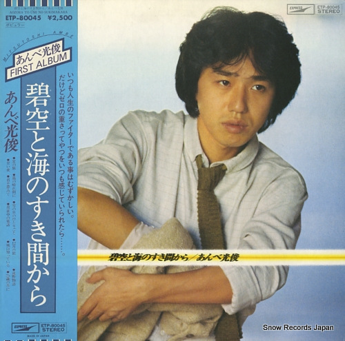 AMBE, MITSUTOSHI aozora to umi no sukima kara ETP-80045 - front cover