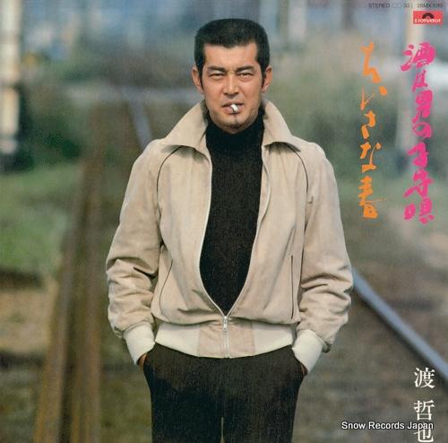 WATARI, TETSUYA sake wa otoko no komoriuta / chiisana haru 28MX1010 - front cover