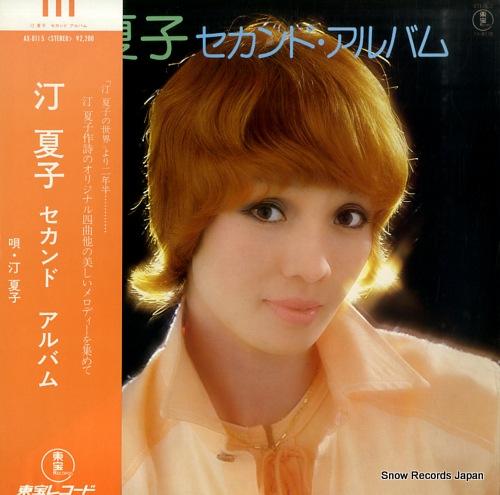 MIGIWA, NATSUKO second album AX-8115 - front cover