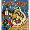 NITTA, HIROSHI - tiger mask - minashigo no ballad