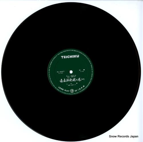 MIKADO, HIROSHI utairi kannonkyou NL-2027 - disc