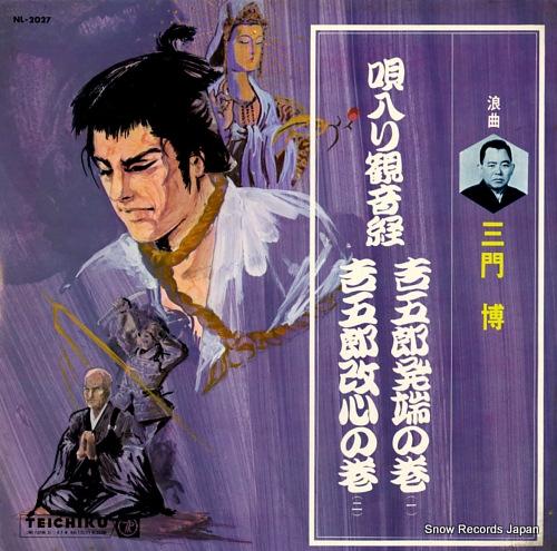 MIKADO, HIROSHI utairi kannonkyou NL-2027 - front cover