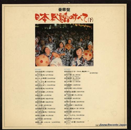 V/A goukaban nihon minyou no subete (ge) SJV-6017-8 - back cover
