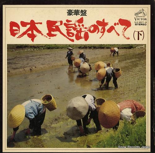 V/A goukaban nihon minyou no subete (ge) SJV-6017-8 - front cover