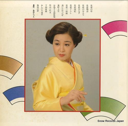 KANEDA, TATSUE original hit to natsumero to AX-7171 - back cover