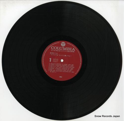 KANEDA, TATSUE original hit to natsumero to AX-7171 - disc