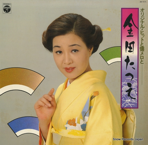 KANEDA, TATSUE original hit to natsumero to AX-7171 - front cover