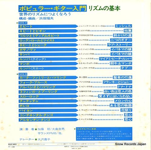 浜坂福夫 ポピュラー・ギター入門 ELS-3451