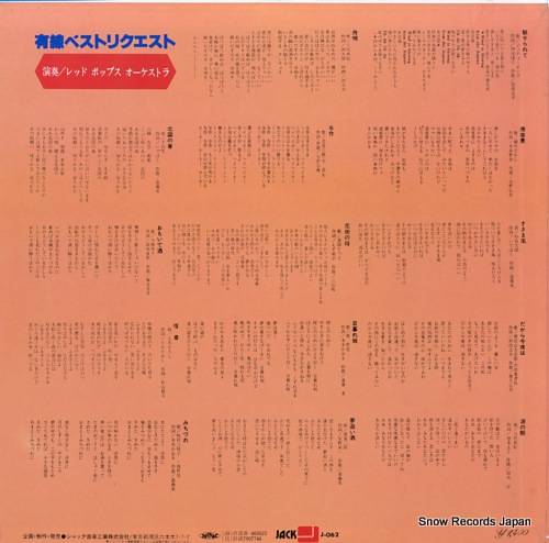 RED POPS ORCHESTRA yusen best request J-062 - back cover