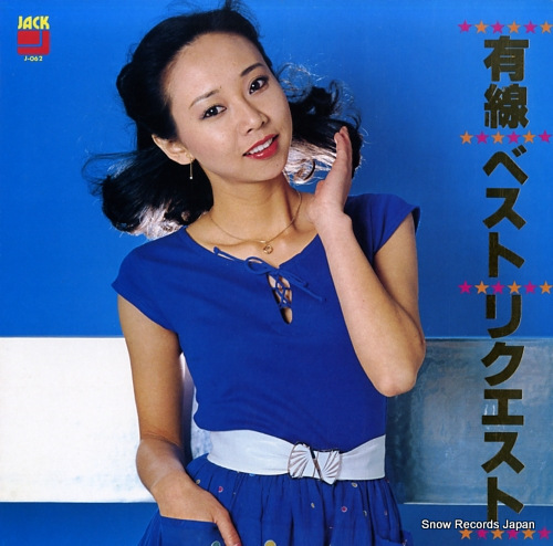 RED POPS ORCHESTRA yusen best request J-062 - front cover