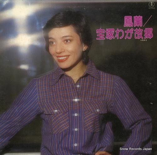 OTORI, RAN takarazuka waga furusato AX-5033 - front cover