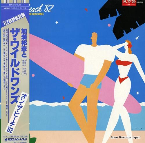 加瀬邦彦とワイルドワンズ オン・ザ・ビーチ '82 DSF-8013