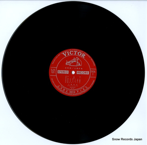 MIYOSHI, EIJI shonenki SJX-121 - disc