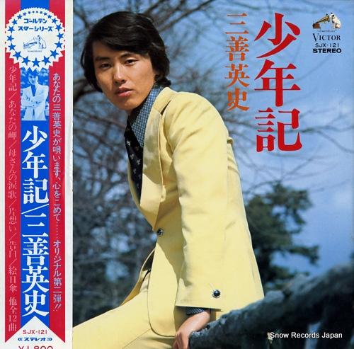 MIYOSHI, EIJI shonenki SJX-121 - front cover