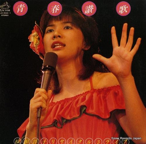 SAKURADA, JUNKO seishun sanka / sakurada junko recital 3 SJX-8040-1 - front cover