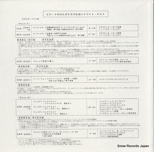 V/A erato showa 52 nen highlights SCLD-1118 - back cover