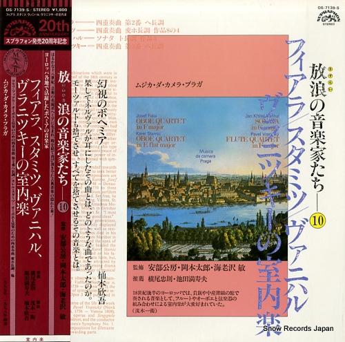 MUSICA DA CAMERA PRAGA fiala; oboe quartet in f major OS-7139-S - front cover