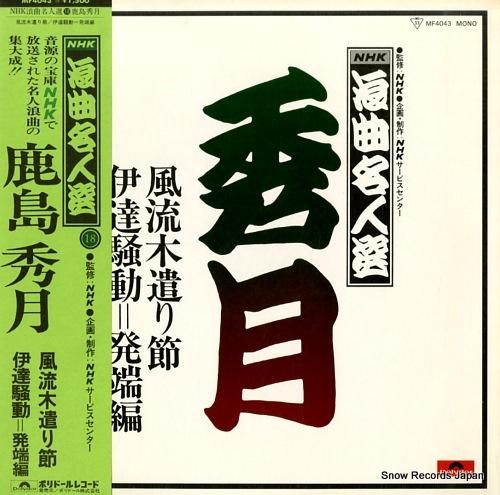 KASHIMA, SHUGETSU furyu kiyaribushi MF4043 - front cover