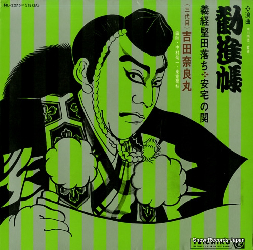 YOSHIDA, NARAMARU kanjincho NL-2275 - front cover