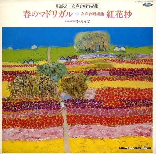 HIGUCHI, MARIKO hattori koichi josei gassho sakuhin syu TA-60108 - front cover