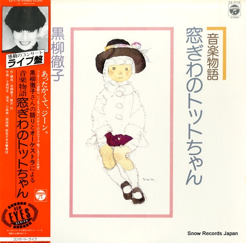 KUROYANAGI, TETSUKO totto-chan, the little girl at the window live version CZ-7172 - front cover