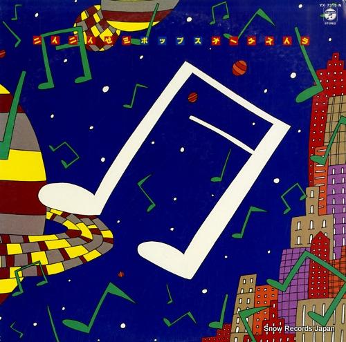 NII NII ZEMI POPS ORCHESTRA april in paris YX-7315-N - front cover