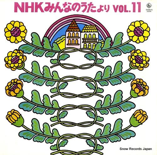NHK MINNA NO UTA nhk minna no uta yori vol.11 SKM(H)2204 - front cover