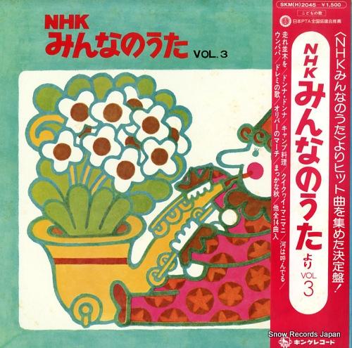 NHK MINNA NO UTA nhk minna no uta yori vol.3 SKM(H)2045 - front cover