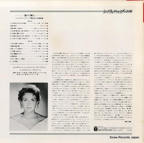 SCHWARZKOPF, ELISABETH songs you love EAC-60171 - back cover
