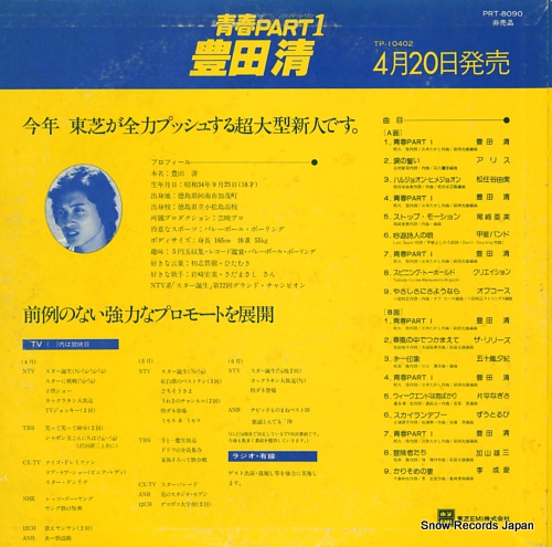 TOYODA, KIYOSHI seishun part 1 PRT-8090 - back cover