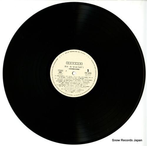 TOYODA, KIYOSHI seishun part 1 PRT-8090 - disc