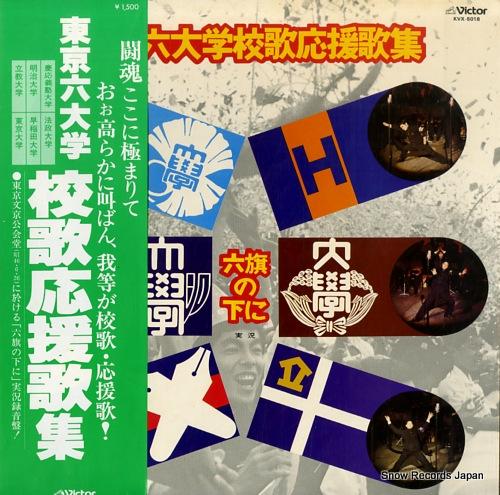 TOKYO ROKU DAIGAKU - tokyo roku daigaku kouka ouenka shu - 33T