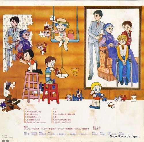 TANIYAMA, HIROKO hamidashikko C25G0164 - back cover