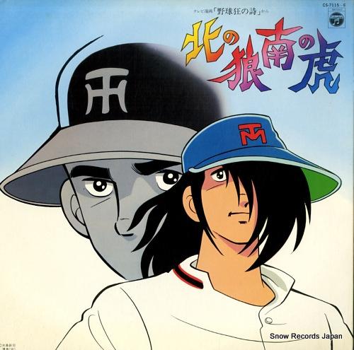 YAKYUKYO NO UTA kita no ookami minami no tora CS-7115-6 - front cover