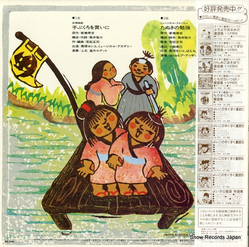 V/A tebukuro wo kaini CZ-7208 - back cover