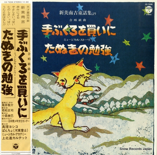 V/A tebukuro wo kaini CZ-7208 - front cover