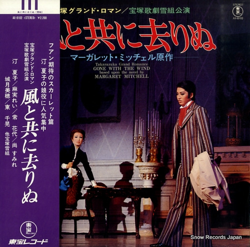 TAKARAZUKA KAGEKIDAN YUKI GUMI - gone with the wind - LP