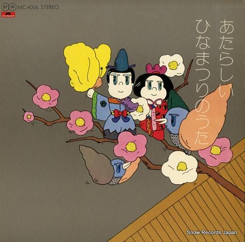 V/A atarashii hinamatsuri no uta MC4006 - front cover