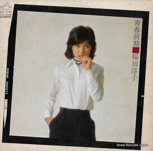 SAKURADA, JUNKO seishun zenki SJX-10128 - front cover