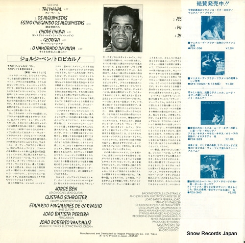 ジョルジ・ベン トロピカル FDX-334