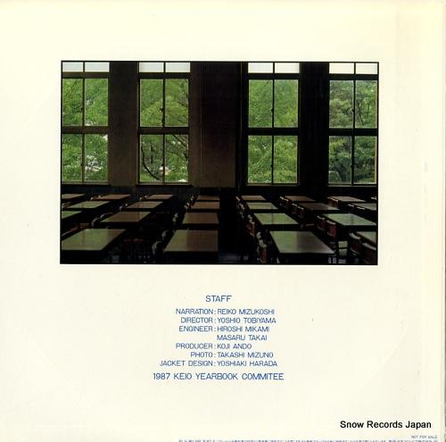 昭和61年度・卒業アルバム委員会 keio university 1987 PLS-361-NP