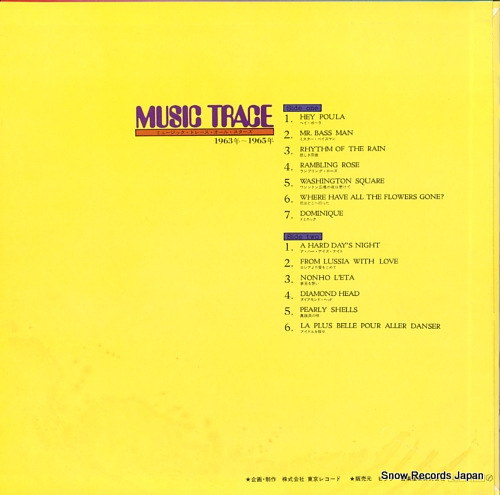 MUSIC TRACE ALLSTARS, THE music trace vol.3 AMON-5006 - back cover