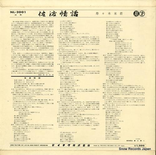 SUZUKI, YONEWAKA sado jyowa NL-2001 - back cover