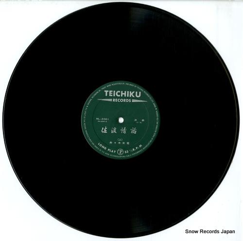 SUZUKI, YONEWAKA sado jyowa NL-2001 - disc