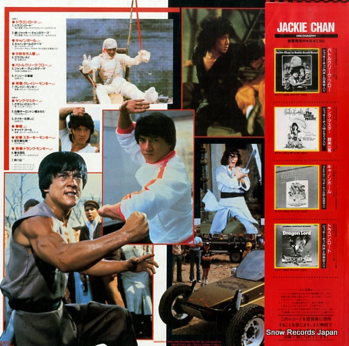 CHAN, JACKIE jackie chan digest VIP-7322 - back cover