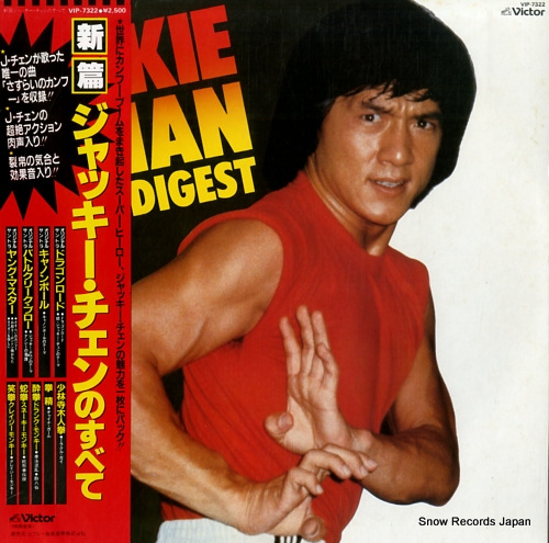 CHAN, JACKIE jackie chan digest VIP-7322 - front cover
