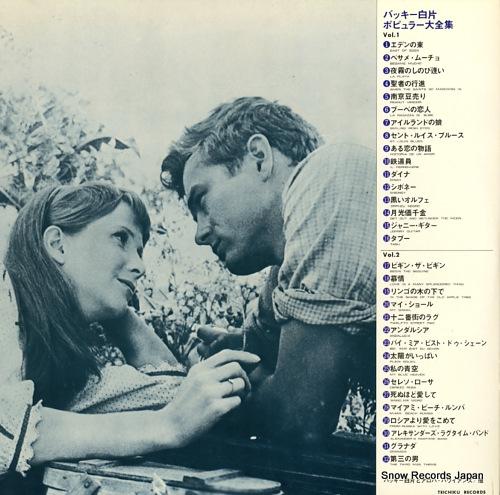 SHIRAKATA, BUCKIE, AND ALOHA HAWAIIANS popular album LLC-19-20 - back cover