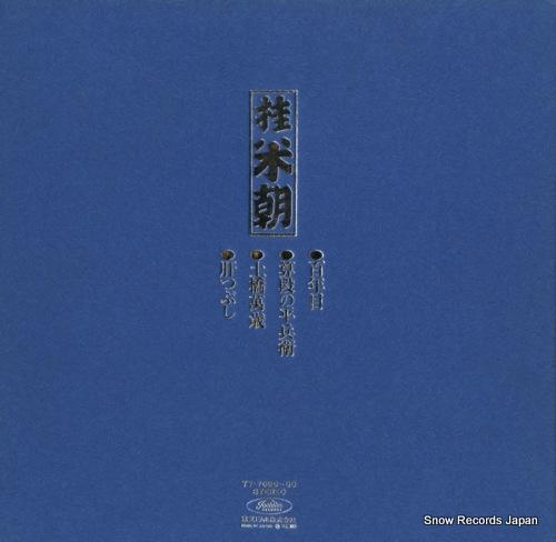 KATSURA, BEICHO kamigata rakugo daizenshu vol.10 TY-7029-30 - back cover