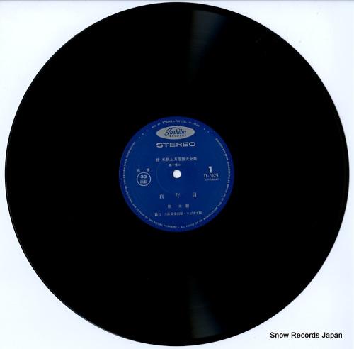 KATSURA, BEICHO kamigata rakugo daizenshu vol.10 TY-7029-30 - disc